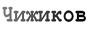 chizhikov предметы интерьера дерево мебель ландшафт резьба